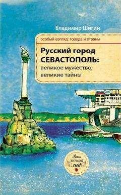 Владимир Шигин - Русский город Севастополь: великое мужество, великие тайны