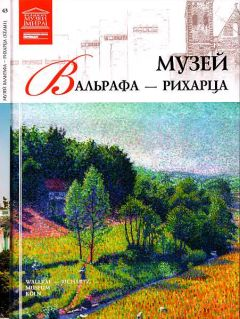 Е. Иванова - Музей Вальрафа-Рихарца Кельн