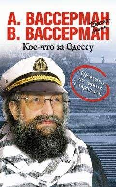Владимир Вассерман - Кое-что за Одессу