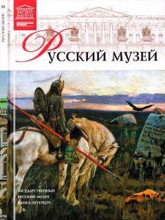 М. Чижмак - Государственный Русский музей