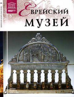 А. Крупнова - Еврейский музей Нью-Йорк