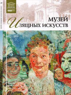 Л. Пуликова - Музей изящных искусств. Гент