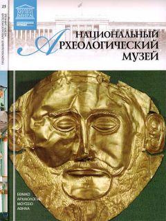 Д. Перова - Национальный археологический музей Афины