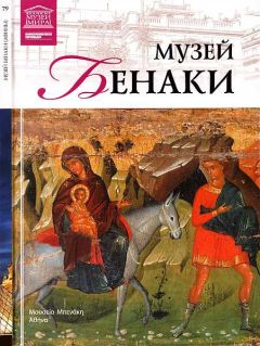 M. Силина - Музей Бенаки Афины