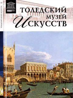 О. Киташова - Толедский музей искусств