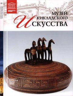 М. Силина - Музей кикладского искусства Афины
