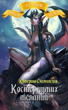 Катерина Снежинская - Самый лучший демон. Костёр чужих желаний