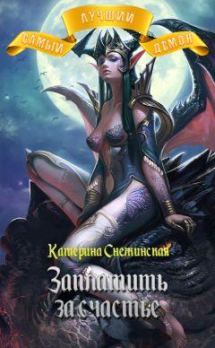 Катерина Снежинская - Самый лучший демон. Заплатить за счастье