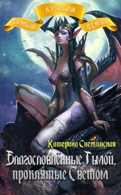 Катерина Снежинская - Самый лучший демон. Благословлённые Тьмой, проклятые Светом