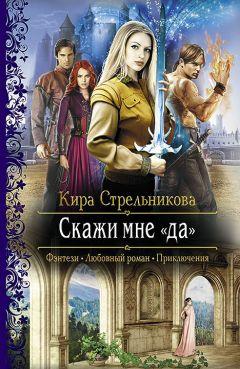 Кира Стрельникова - Скажи мне «да»