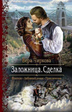 Вера Чиркова - Заложница. Сделка