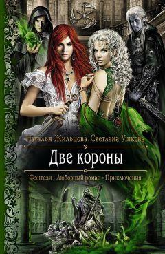 Светлана Ушкова - Две короны