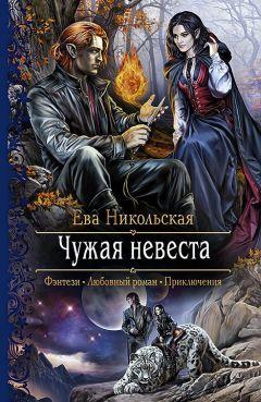 Ева Никольская - Чужая невеста
