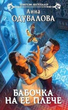 Анна Одувалова - Бабочка на ее плече