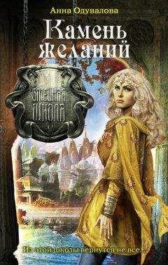 Анна Одувалова - Камень желаний