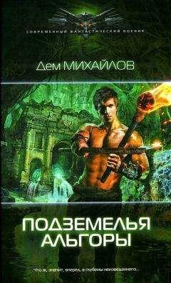 Дем Михайлов - Подземелья Альгоры
