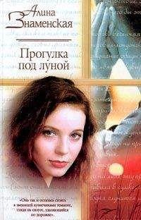 Алина Знаменская - Прогулка под луной