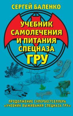 Сергей Баленко - Учебник самолечения и питания Спецназа ГРУ