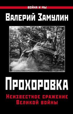 Валерий Замулин - Прохоровка. Неизвестное сражение Великой войны