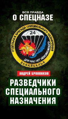 Андрей Бронников - Обыкновенный спецназ. Из жизни 24-й бригады спецназа ГРУ