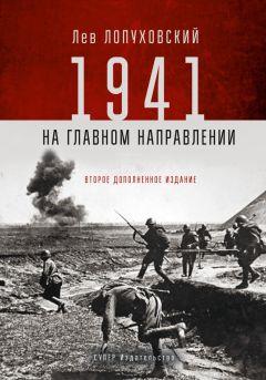 Лев Лопуховский - 1941. На главном направлении