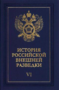 Евгений Примаков - Очерки истории российской внешней разведки. Том 6
