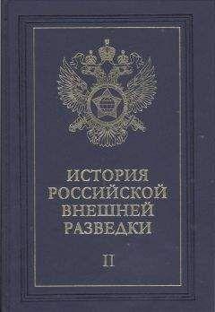 Евгений Примаков - Очерки истории российской внешней разведки. Том 2