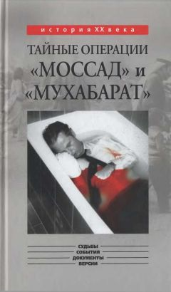 Константин Капитонов - Тайные операции «Моссад» и «Мухабарат»