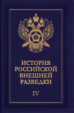 Евгений Примаков - Очерки истории российской внешней разведки. Том 4