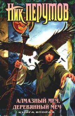 Ник Перумов - Алмазный меч, деревянный меч (Том 2)