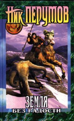 Ник Перумов - Земля без радости (Книга Эльтары и Аргниста)