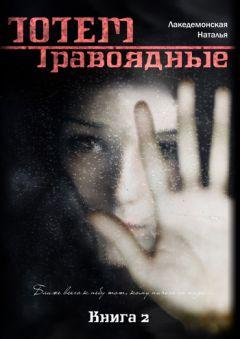 Наталья Лакедемонская - Книга «ТОТЕМ: Травоядные» (Часть 1)