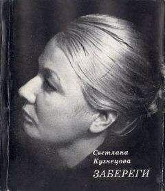 Светлана Кузнецова - Забереги: Стихи