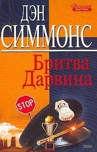 Дэн Симмонс - Бритва Дарвина