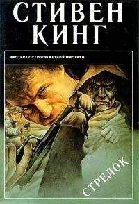 Стивен Кинг - Стрелок (пер. Р. Ружже)