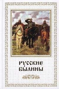 Unknown - Русские былины