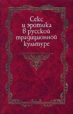 И. Кон - Секс и эротика в русской традиционной культуре