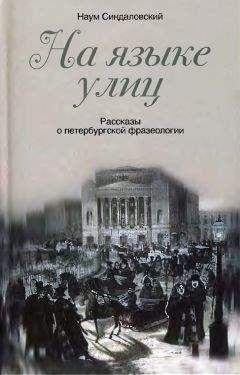 Наум Синдаловский - На языке улиц. Рассказы о петербургской фразеологии