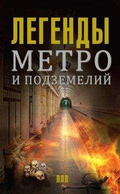 Матвей Гречко - Легенды метро и подземелий