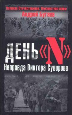 Андрей Бугаев - День «N». Неправда Виктора Суворова