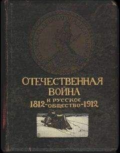 Валентин Бочкарев - Отечественная война и русское общество, 1812-1912. Том V