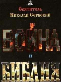Свт.Николай Сербский - Война и Библия