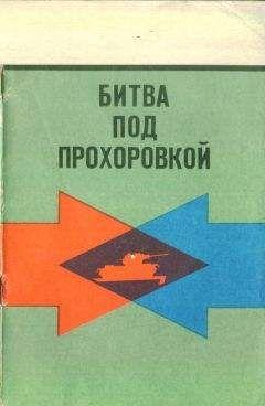 Константин Новоспасский - Битва под Прохоровкой