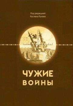 Михаил Барабанов - Чужие войны
