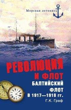Гаралд Граф - Революция и флот. Балтийский флот в 1917–1918 гг.