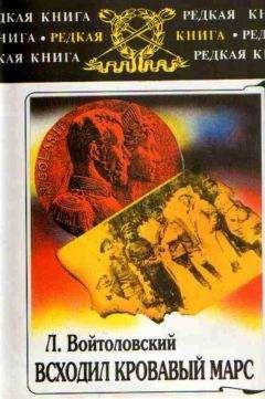 Лев Войтоловский - Всходил кровавый Марс: по следам войны