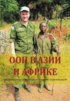 Геннадий Шубин - ООН в Азии и Африке (воспоминания российских офицеров-миротворцев)