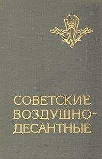 Василий Маргелов - Советские воздушно-десантные: Военно-исторический очерк