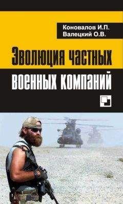 Олег Валецкий - Эволюция частных военных компаний