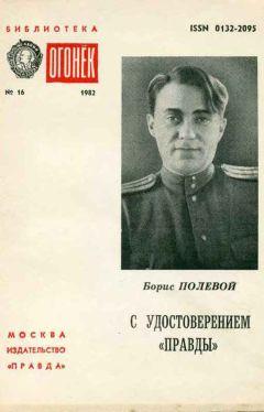 Борис Полевой - С удостоверением Правды (Из блокнота военкора)